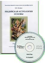индийская астрология. заочное обучение. Борис Бойко